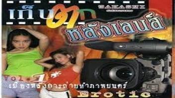 เย็ดสาวไทย เย็ดมันส์ เย็ดน้ำแตก เย็ดท่ายาก เย็ด เกี่ยวหี หีไทย