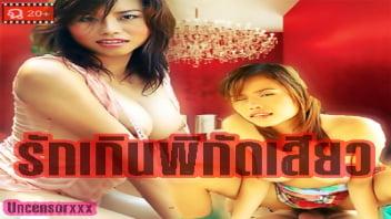 เย็ดสาวไทย เย็ดลีลาเด็ด เย็ดมิดหี เย็ดมันส์ เย็ดน้ำแตก เย็ด เขี่ยหี