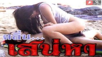 เสียวหี เย็ดเสียวหี เย็ดหี เย็ดสาวไทย เย็ดน้ำแตก เย็ด หีไทย
